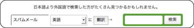 http://www.igosso.net/se.cgi?lid=1&lia=1&lib=1&lic=1&q=Spam+mail