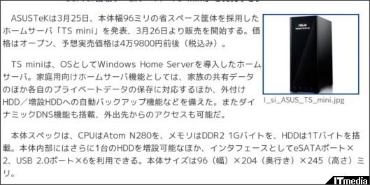 http://plusd.itmedia.co.jp/pcuser/articles/1003/25/news027.html