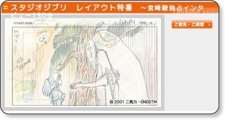 http://www.bs4.jp/entame/guide/ghibli/index.html