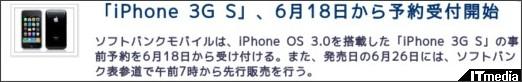 http://plusd.itmedia.co.jp/mobile/articles/0906/16/news086.html