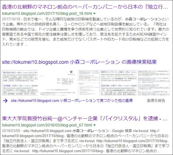 https://www.google.co.jp/search?biw=1046&bih=929&ei=zCfiWv-lFtC_0wKmhqCYCQ&q=site%3A%2F%2Ftokumei10.blogspot.com+%E5%B0%8F%E6%A3%AE%E3%82%B3%E3%83%BC%E3%83%9D%E3%83%AC%E3%83%BC%E3%82%B7%E3%83%A7%E3%83%B3&oq=site%3A%2F%2Ftokumei10.blogspot.com+%E5%B0%8F%E6%A3%AE%E3%82%B3%E3%83%BC%E3%83%9D%E3%83%AC%E3%83%BC%E3%82%B7%E3%83%A7%E3%83%B3&gs_l=psy-ab.3...0.0.1.135.0.0.0.0.0.0.0.0..0.0....0...1c..64.psy-ab..0.0.0....0._Smwr2xISSo