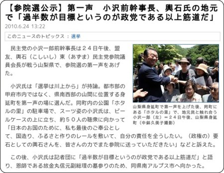 http://sankei.jp.msn.com/politics/election/100624/elc1006241327028-n1.htm