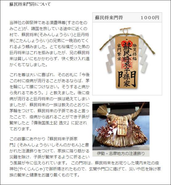 http://www.kitaoka-jinja.or.jp/access/index4.html