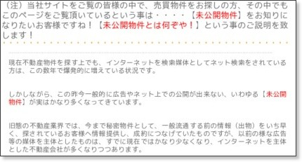 http://www.create-h.com/mikoukaibukken.htm
