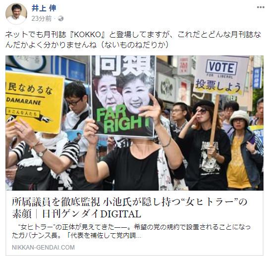 https://www.facebook.com/shin.inoue.18/posts/1706573052749404?pnref=story