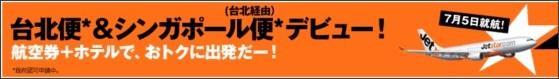 http://www.jetstar.com/jp/ja/fares/taipei_sale.aspx