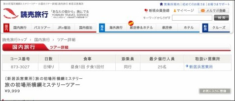 http://www.yomiuri-ryokou.co.jp/kokunai/detail.aspx?id=14021182&depmonth=201502&scrollH=1142