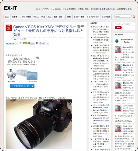 http://www.ex-it-blog.com/20121202EOSKISSX6I