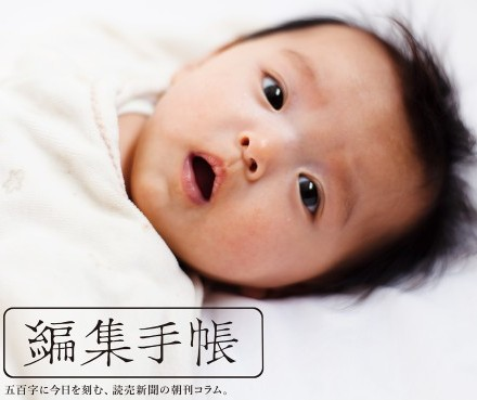 http://premium.yomiuri.co.jp/info/henshu-techo.html