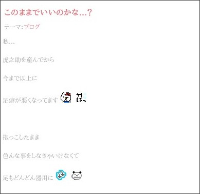 http://ameblo.jp/miki-fujimoto/entry-11363612632.html