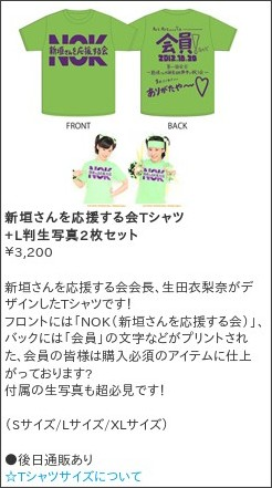 https://www.up-fc.jp/helloproject/news_Info.php?id=3700