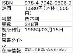 http://www.soshisha.com/book_search/detail/1_306.html