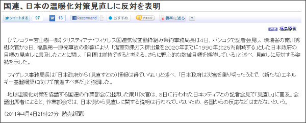 http://www.yomiuri.co.jp/eco/news/20110404-OYT1T00983.htm