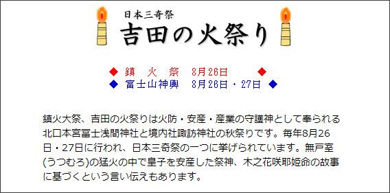 http://www.fujigoko.co.jp/yoshida/festa/susuki.html