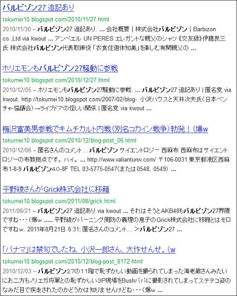 http://www.google.co.jp/search?hl=ja&safe=off&biw=1145&bih=939&q=site%3Atokumei10.blogspot.com+&btnG=%E6%A4%9C%E7%B4%A2&aq=f&aqi=&aql=&oq=#hl=ja&safe=off&tbo=d&sclient=psy-ab&q=site:tokumei10.blogspot.com+%E3%83%90%E3%83%AB%E3%83%93%E3%82%BE%E3%83%B3&oq=site:tokumei10.blogspot.com+%E3%83%90%E3%83%AB%E3%83%93%E3%82%BE%E3%83%B3&gs_l=serp.3...6271.8775.0.9359.11.11.0.0.0.2.128.1139.8j3.11.0...0.0...1c.1.a_cWVSo-kVw&pbx=1&bav=on.2,or.r_gc.r_pw.r_qf.&fp=b1b54db026cf473a&biw=961&bih=881