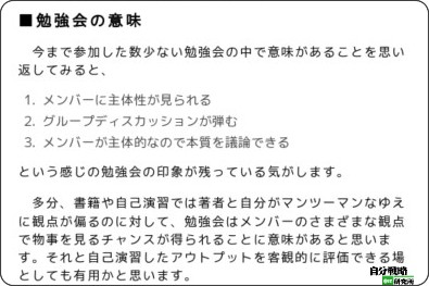 http://el.jibun.atmarkit.co.jp/yutavigour/2009/08/post-76dc.html