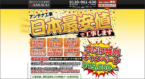 http://antenna-samurai.com/