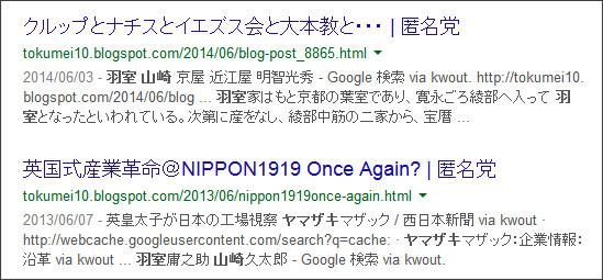https://www.google.co.jp/search?hl=ja&safe=off&biw=1145&bih=939&q=site%3Atokumei10.blogspot.com+&btnG=%E6%A4%9C%E7%B4%A2&aq=f&aqi=&aql=&oq=&gws_rd=ssl#hl=ja&q=site:tokumei10.blogspot.com+%E5%B1%B1%E5%B4%8E%E3%80%80%E7%BE%BD%E5%AE%A4&safe=off