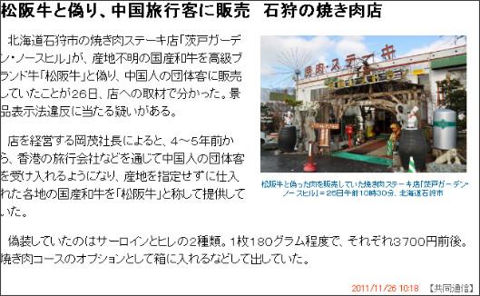 http://www.47news.jp/CN/201111/CN2011112601003161.html