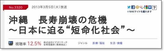 http://www.nhk.or.jp/gendai/kiroku/detail_3320.html