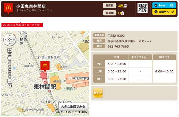 http://www.mcdonalds.co.jp/shop/map/map.php?strcode=14145