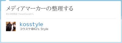 http://twitter.com/kosstyle/status/20372706050441216