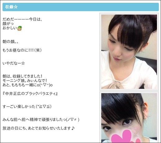 http://gree.jp/michishige_sayumi/blog/entry/641531069