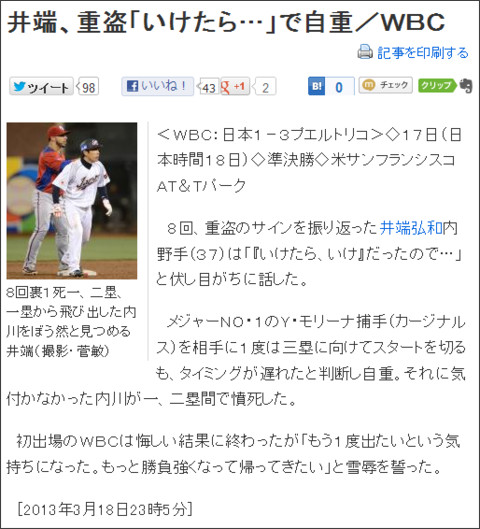 http://www.nikkansports.com/baseball/wbc/2013/news/f-bb-tp0-20130318-1099578.html