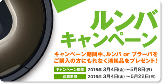 https://www.irobot-jp.com/campaign/spring2016/index.html