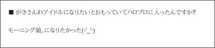 http://ameblo.jp/nigaki-risa/entry-11187459101.html