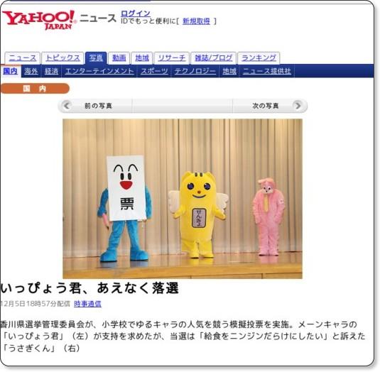 http://headlines.yahoo.co.jp/hl?a=20081205-00000027-jijp-soci.view-000