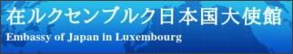http://www.lu.emb-japan.go.jp/