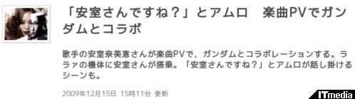 http://www.itmedia.co.jp/news/articles/0912/15/news058.html
