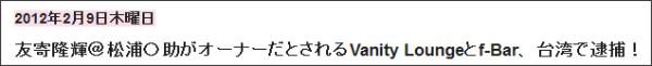http://tokumei10.blogspot.com/2012/02/vanity-loungef-bar.html