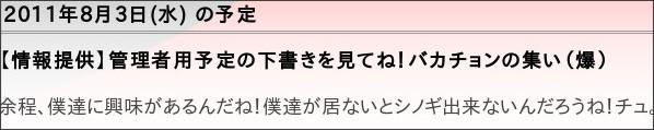 http://team-kansai.sakura.ne.jp/scheduler/scheduler.cgi?mode=view&no=139