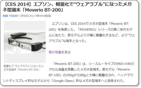 http://headlines.yahoo.co.jp/hl?a=20140108-00000030-rbb-sci