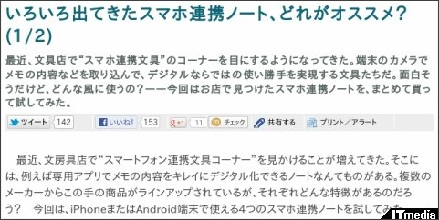 http://www.itmedia.co.jp/promobile/articles/1204/13/news133.html