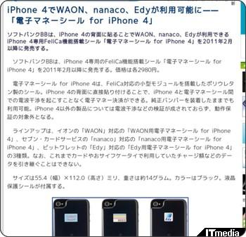 http://plusd.itmedia.co.jp/mobile/articles/1012/27/news065.html