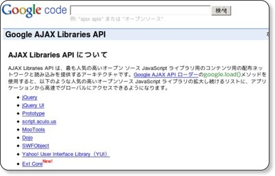 http://code.google.com/intl/ja/apis/ajaxlibs/