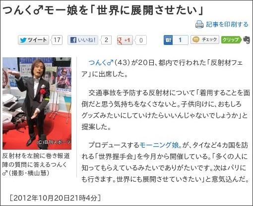 http://www.nikkansports.com/entertainment/news/f-et-tp0-20121020-1035341.html