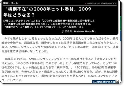 http://bizmakoto.jp/makoto/articles/0811/28/news103.html