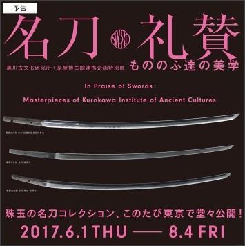 https://www.sen-oku.or.jp/tokyo/program/images/mainimg.jpg