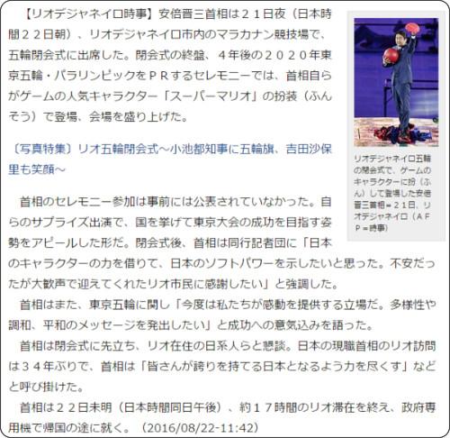http://www.jiji.com/jc/article?k=2016082200049&g=pol