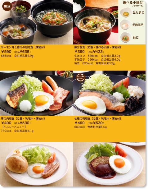 https://www.joyfull.co.jp/menu/morning.html
