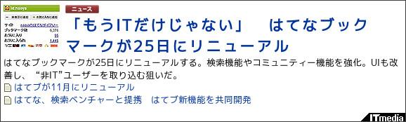 http://www.itmedia.co.jp/news/articles/0811/05/news020.html