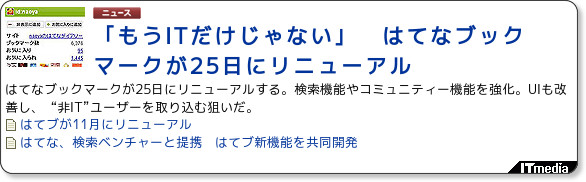 http://www.itmedia.co.jp/news/articles/0811/05/news020.html