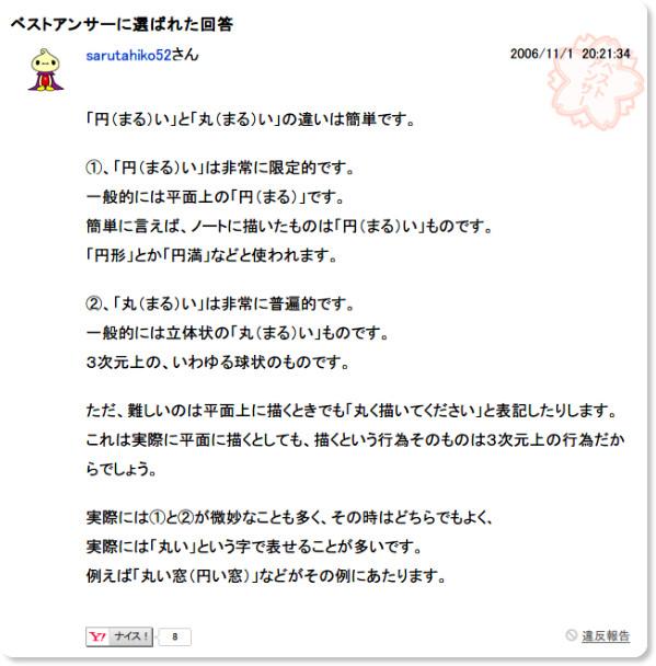 http://detail.chiebukuro.yahoo.co.jp/qa/question_detail/q129836712