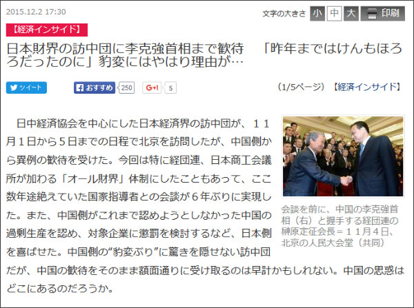 http://www.sankei.com/premium/news/151202/prm1512020001-n1.html