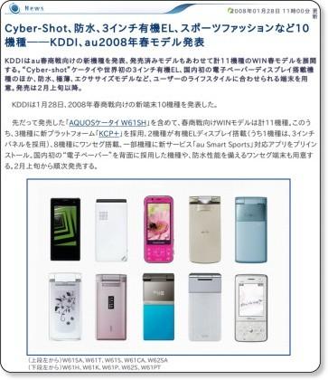 http://plusd.itmedia.co.jp/mobile/articles/0801/28/news026.html
