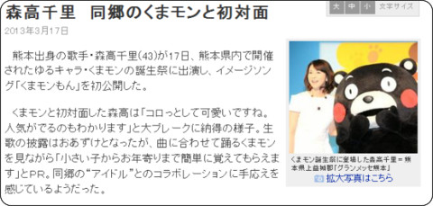 http://www.daily.co.jp/newsflash/gossip/2013/03/17/0005822068.shtml